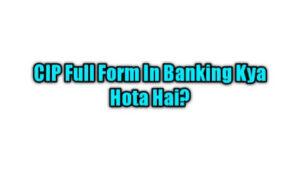 CIP Full Form In Banking में क्या होता है? || CIP Ka Full Form क्या होता है?