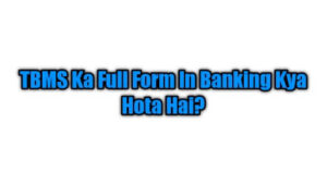 TBMS Full Form In Banking In Hindi Me क्या होता है? || TBMS Full Form In Hindi