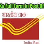 GDS Full Form In Post Office In Hindi क्या होता है?