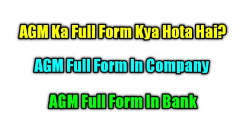 AGM Full Form In Hindi और English - What Is The Full Form Of AGM?