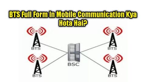 BTS Full Form In Mobile Communication में क्या होता है?