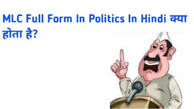 MLC Full Form In Politics In Hindi क्या होता है पुरी जानकारी?