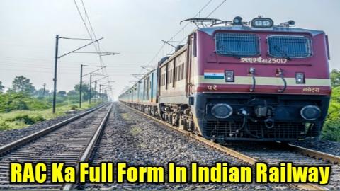 RAC Full Form In Railway In Hindi & English में क्या होता है?